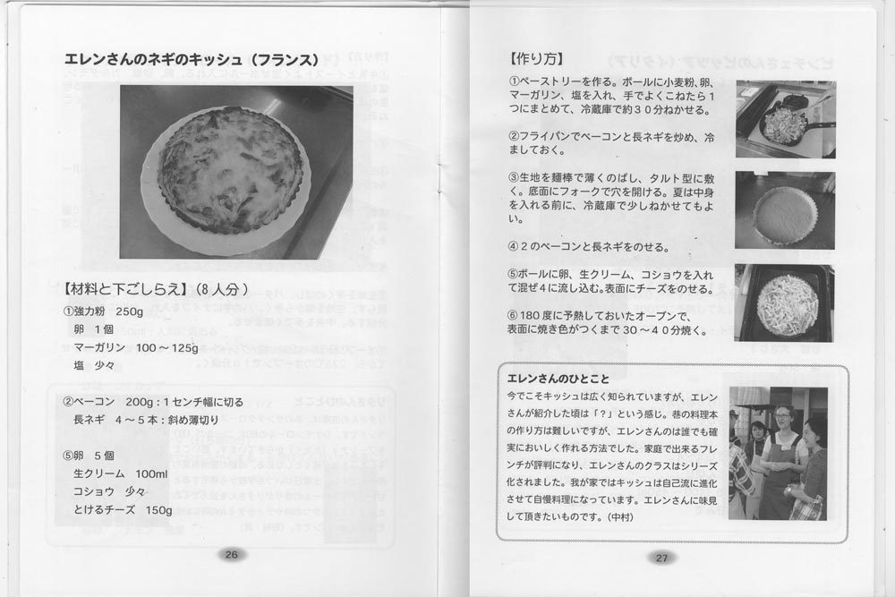 LIVRE-DE-RECETTES-DE-MIA-(MUSASHINO-INTERNATIONAL-ASSOCIATION)-10-NOV-2012